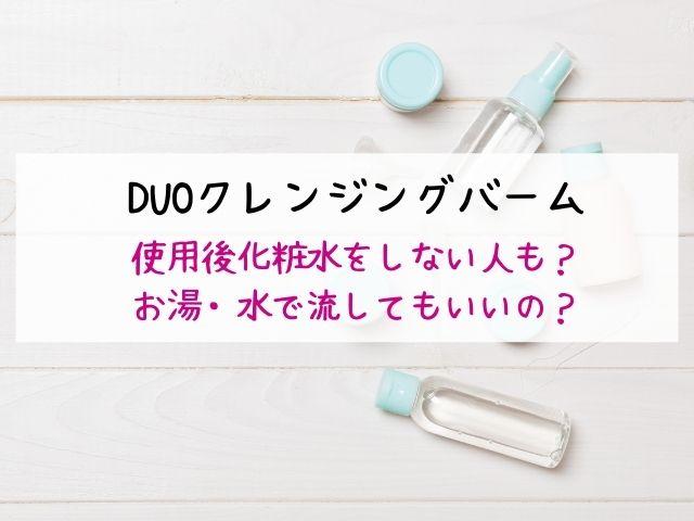 DUO・デュオ・クレンジングバーム・化粧水・お湯・水
