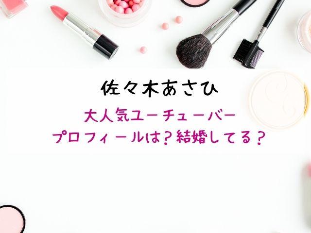 佐々木あさひ・プロフィール・結婚・年齢