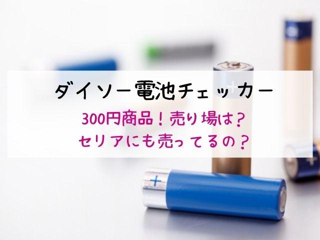 ダイソー、電池チェッカー、300円、セリア