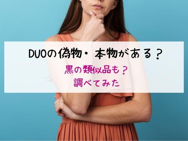 DUO・デュオ・クレンジングバーム・偽物・本物・類似品