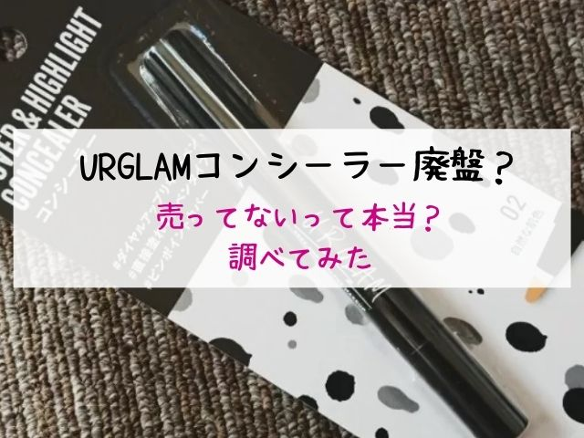 ダイソー・URGLAM・コンシーラー・廃盤
