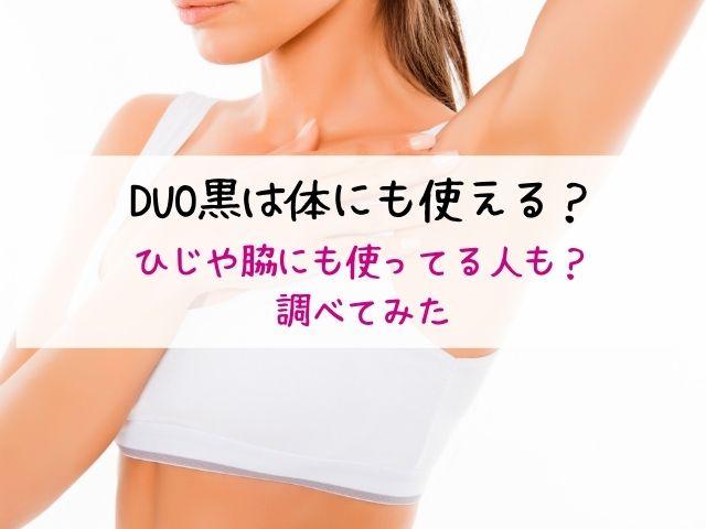 DUO・デュオ・ひじ・脇・体