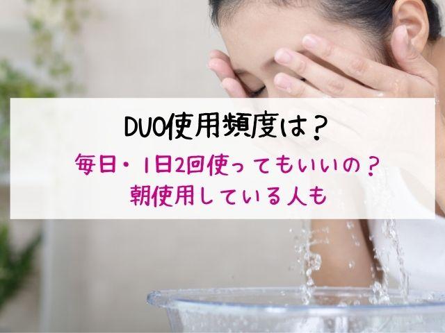 DUO・デュオクレンジングバーム、使用頻度・毎日・1日2回