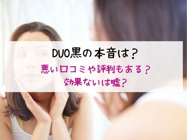 DUO、クレンジングバーム、本音、悪い口コミ、評判、効果ない、嘘