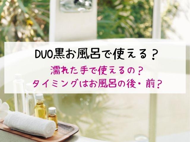 DUO・クレンジングバーム・黒・お風呂・濡れた手