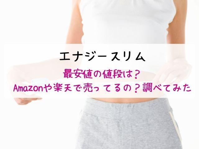 エナジースリム・最安値・値段・Amazon・楽天