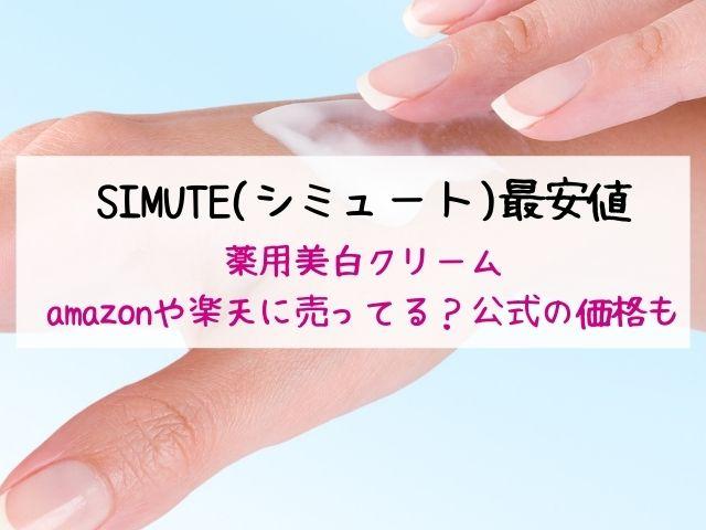 SIMUTE(シミュート)・薬用美白クリーム・最安値・amazon・楽天