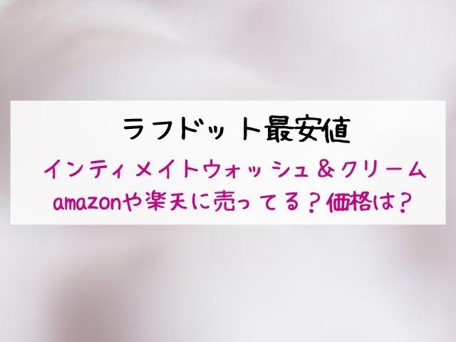 ラフドット・最安値・amazon・楽天・価格