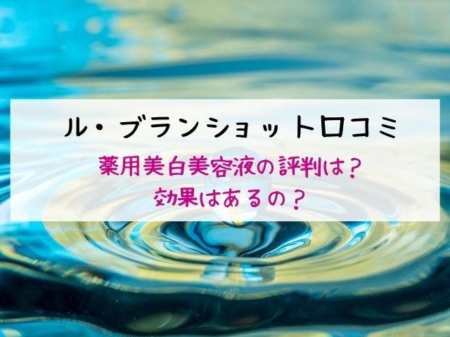 ル・ブランショット・口コミ・評判・効果