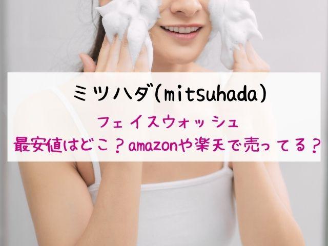 ミツハダ、mitsuhada、フェイスウォッシュ・最安値・amazon・楽天
