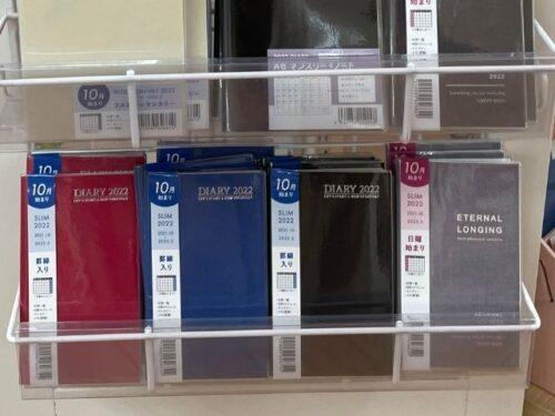 ダイソースケジュール帳赤や青