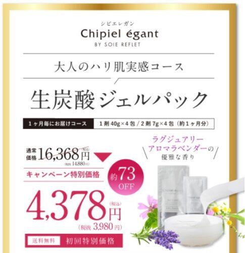 シピエレガン炭酸ジェルパック定期購入