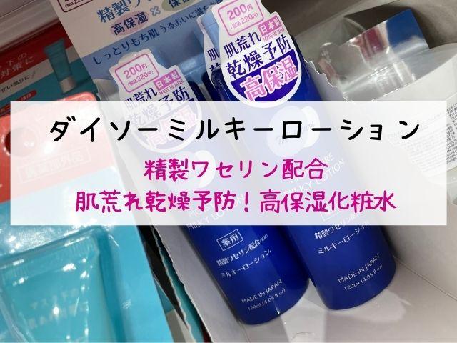 ダイソー・ミルキーローション・精製ワセリン配合・化粧水