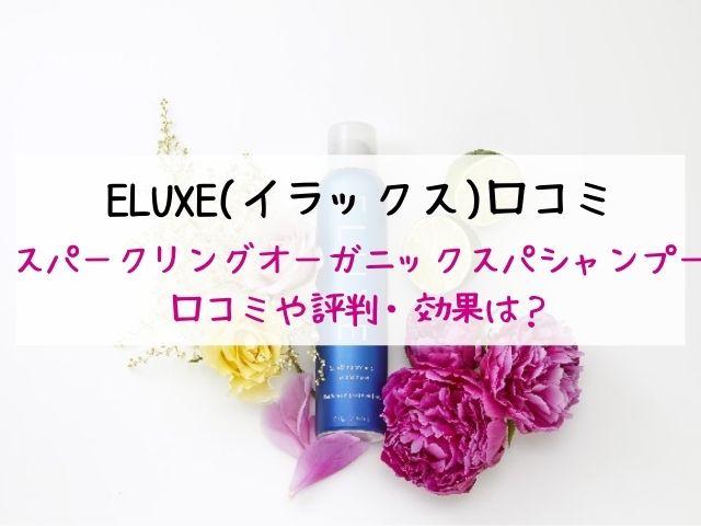 ELUXE・イラックス・口コミ・効果・評判