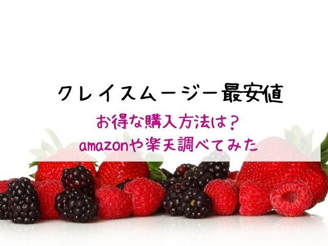 クレイスムージー・最安値・amazon・楽天