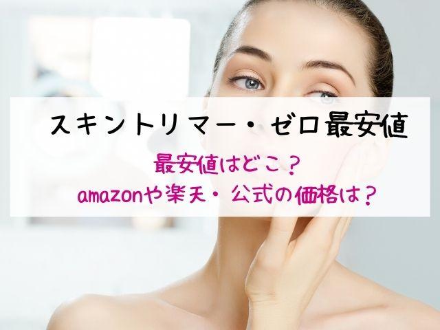 スキントリマー・ゼロ最安値・amazon・楽天・公式