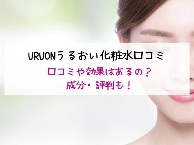 URUON・うるおい化粧水・口コミ・効果・評判