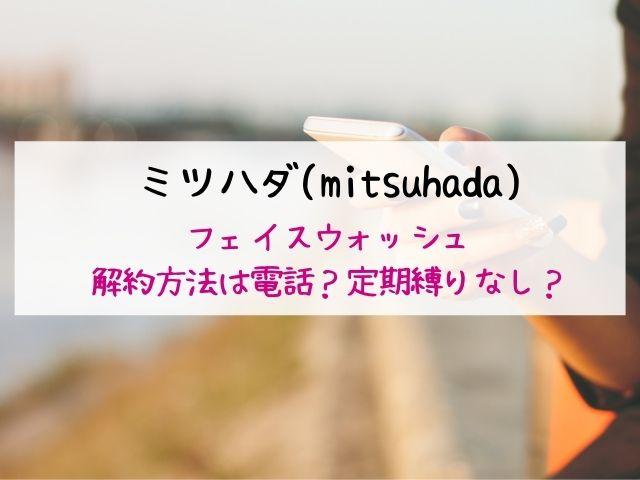 ミツハダ(mitsuhada)、解約方法、電話、定期縛りなし