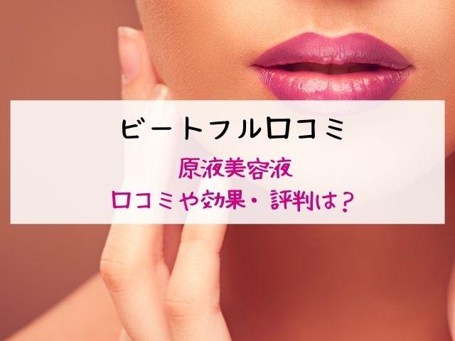ビートフル・口コミ・効果・評判
