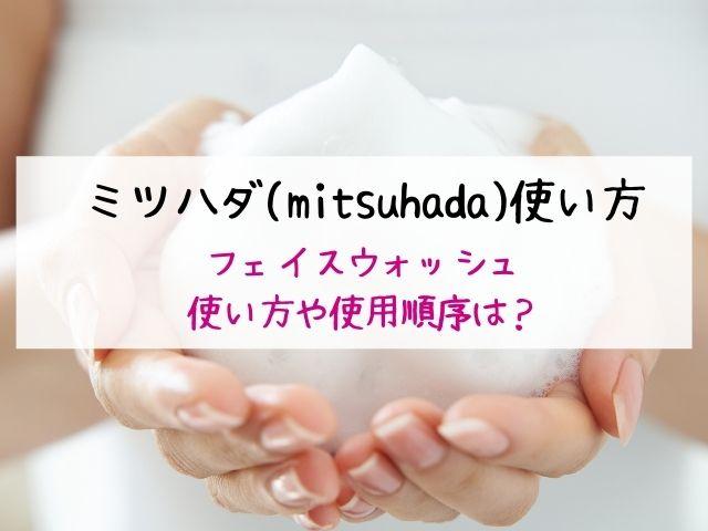 ミツハダ(mitsuhada)、フェイスウォッシュ、使い方、使用順序