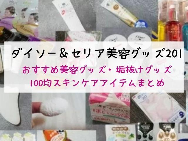 ダイソー&セリア・おすすめ美容グッズ・垢抜けグッズ・100均・スキンケア・2021