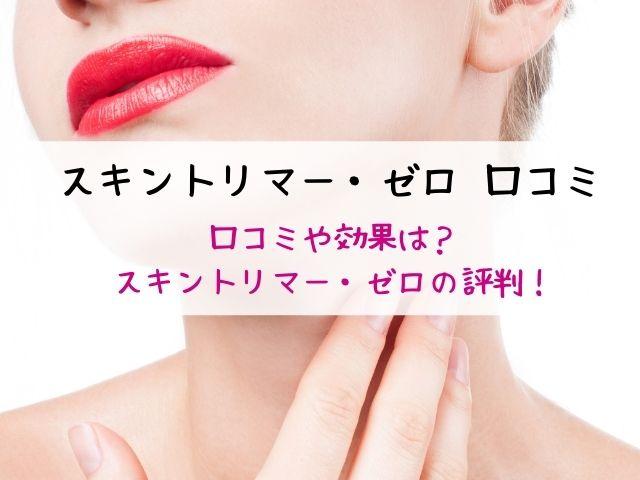 スキントリマー・ゼロ・口コミ・効果・評判