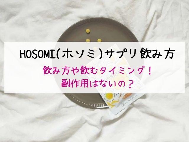 HOSOMI・ホソミ・飲み方・飲むタイミング・副作用