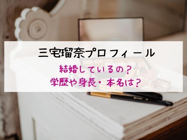 三宅瑠奈・プロフィール・結婚・学歴