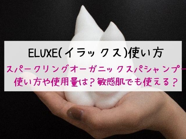 ELUXE(イラックス)スパークリングオーガニックスパシャンプー・使い方・使用量