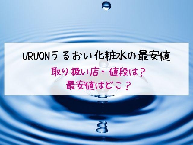 URUON、うるおい化粧水、取り扱い、最安値、値段