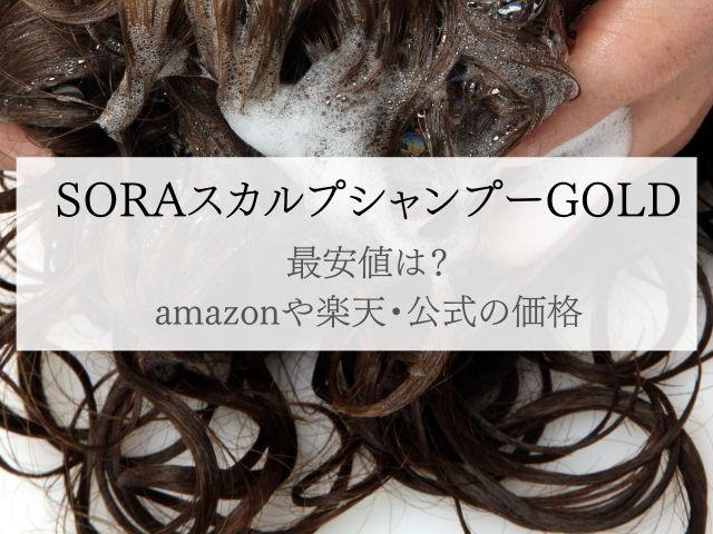 SORAスカルプシャンプー・最安値・amazon・楽天・公式