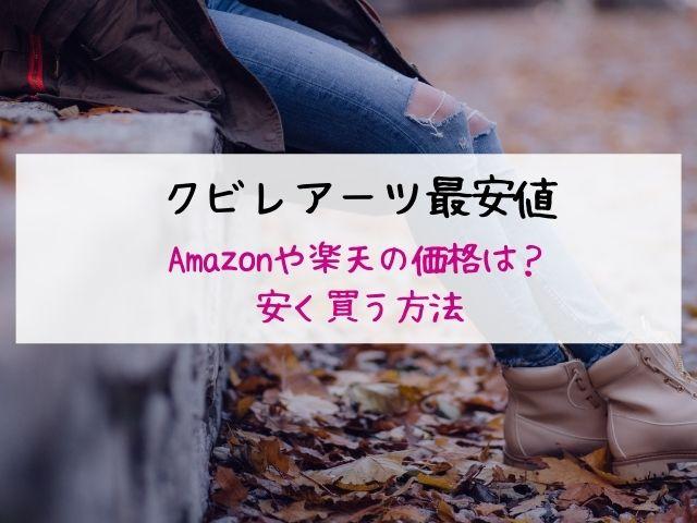 クビレアーツ・最安値・amazon・楽天