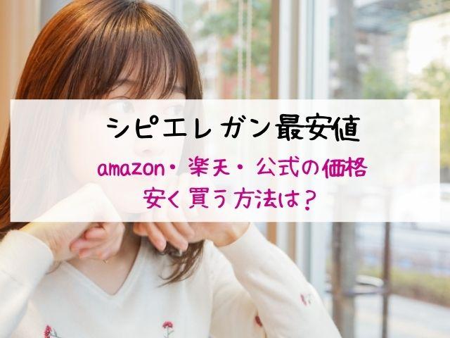 シピエレガン・最安値・amazon・楽天