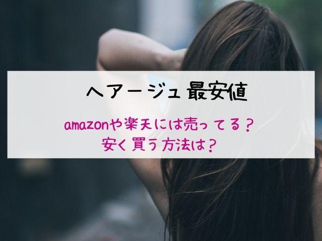 へアージュ・ヘアカラーフォーム・最安値・amazon・楽天