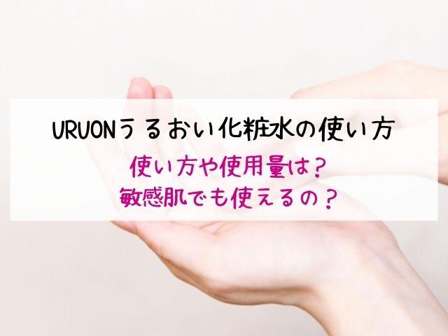 URUON、うるおい化粧水、使い方、使用量