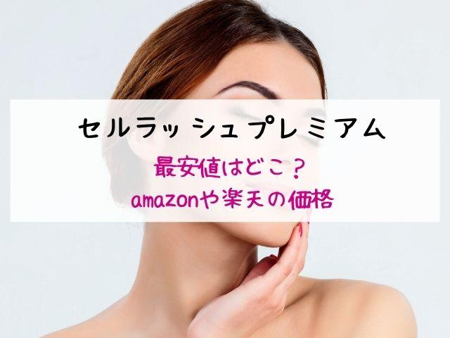 セルラッシュプレミアム・最安値・amazon・楽天・公式