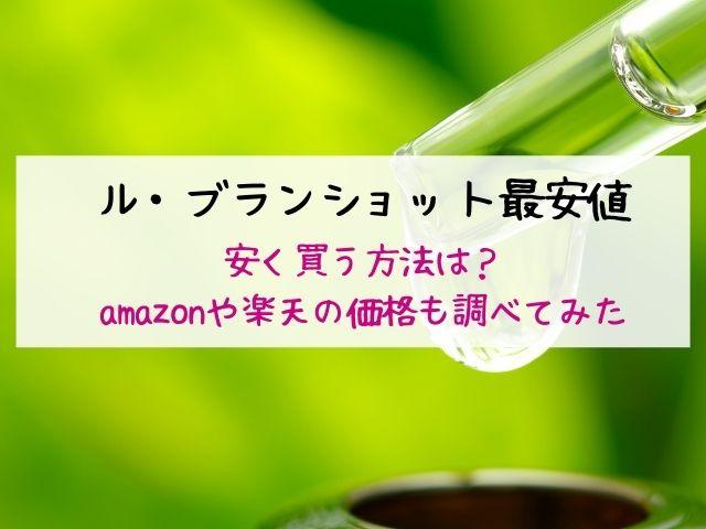 ル・ブランショット・最安値・amazon・楽天・価格