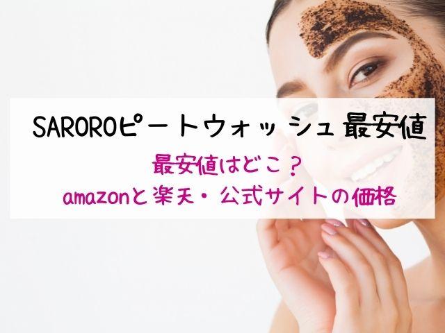 SAROROピートウォッシュ・最安値・amazon・楽天