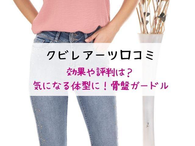 クビレアーツ・口コミ・効果・評判