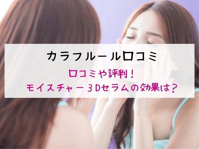 カラフルール・口コミ・評判・効果