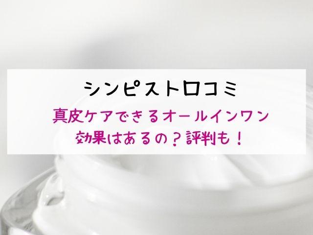 シンピスト・口コミ・オールインワン・効果・評判