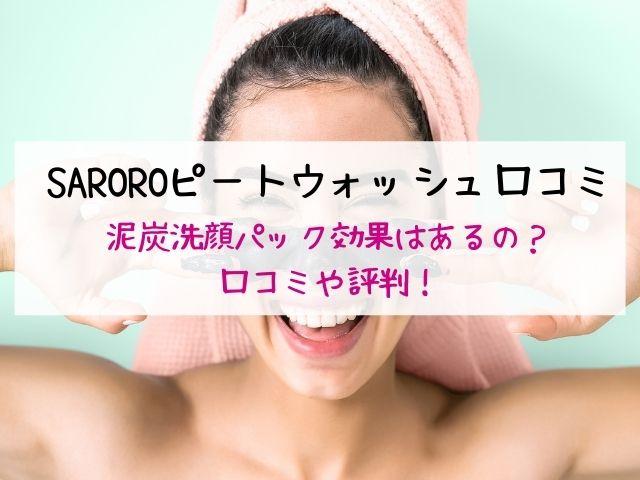 SAROROピートウォッシュ・口コミ・評判・効果