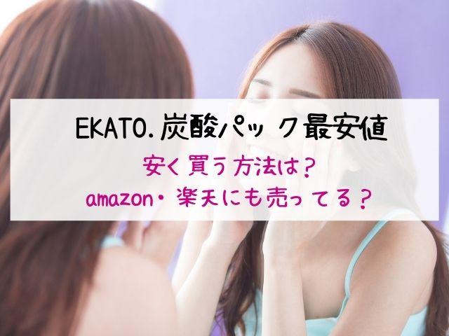 EKATO.炭酸パック・最安値・amazon