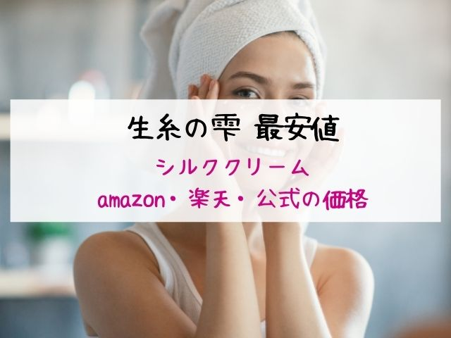 生糸の雫、最安値、amazon、楽天