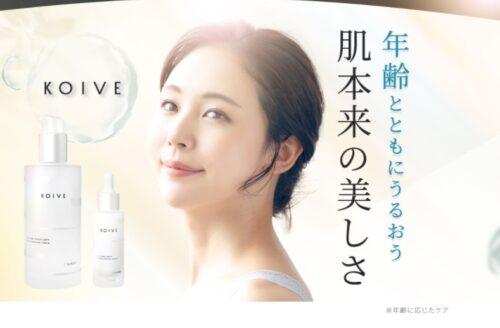 KOIVE化粧水エイジングケア