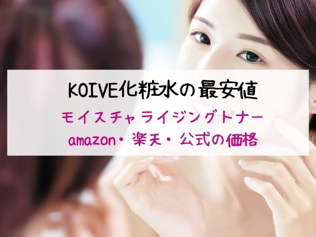 KOIVE化粧水・最安値・・amazon・楽天