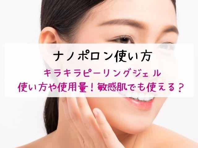 キラキラピーリングジェルナノポロン・使い方・使用量・敏感肌