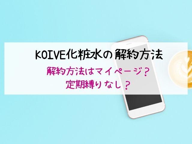 KOIVE化粧水・解約方法