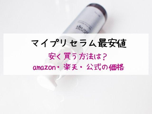 マイプリセラム・最安値・安く買う方法・amazon・楽天