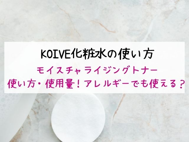 KOIVE化粧水・使い方・使用量